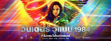 """จัดจ้านในย่าน DC จัดเต็มโปสเตอร์ล่าสุด """"Wonder Woman 1984"""" 17 ธันวาคมนี้  ในโรงภาพยนตร์เท่านั้น! – onlineentertainmentone"""