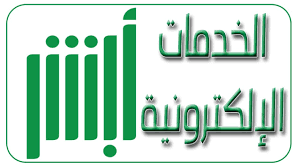 استخراج نتائج قبول حرس الحدود || رابط أبشر jobs.sa النتائج النهائية  لتقديمات الوظائف السعودية
