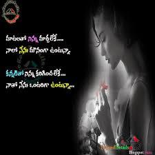 Download Sad Love Quotes In Telugu Verylovequotescom Briana