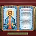 Молитва о хорошей торговле иоанну