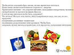 Презентация на тему Чтобы вести здоровый образ жизни нужно  3 Чтобы