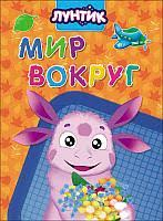 Книги-<b>картонки</b> в России. Сравнить цены, купить ...