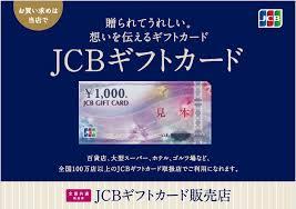 jcd giftcard
