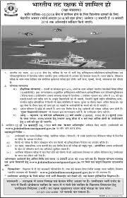 coast guard diploma pass vacancy yantrik form batch coast guard yantrik vacancy 2018 का अधिकारिक विज्ञापन इस प्रकार है