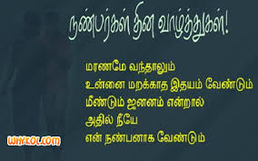 Whatsapp Status In Tamil Friendship Quotes Extraordinary Some Friendship Quotes In Tamil