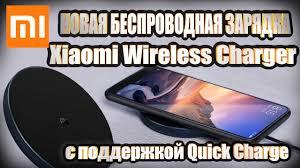 Беспроводное <b>зарядное устройство Xiaomi</b> Mi Wireless Charger ...