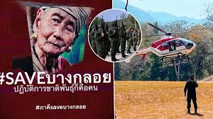 กรุงเทพ-เชียงใหม่ นัดด่วนแสดงพลัง #saveบางกลอย หลัง อุทยาน-ทหาร  บุกจับชาวบ้าน