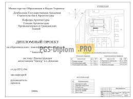 Дипломные работы на заказ донецк ru Заказ жд билетов дом спб