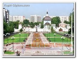Как купить диплом Белгород Купить диплом о высшем образовании Белгород