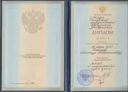 Наши специалисты ЛОР клиника Денисова г Самара Диплом Денисов Михаил Валентинович