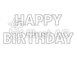 Happy Birthday ロゴ 無料