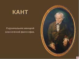 Тема Немецкая классическая философия Кант основоположник классической немецкой философии реферат