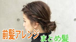 前髪アレンジまとめ髪 ミディアムヘア Salontube サロンチューブ 美容師
