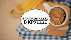 Банановый кекс в <b>кружке</b> [sweet & flour] - YouTube