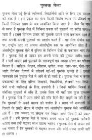 essay book fair hindi पुस्तक मेला पर निबंध essay on book fair in essays in hindi