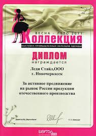 Дипломы и награды ООО Леди Стайл  Диплом за активное продвижение на рынок России продукции отечественного производства