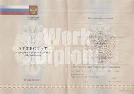 Купить чистый бланк диплома купить пустой диплом Аттестат 2014 года Аттестат 2010 2013 года