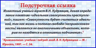 БИБЛИОТЕКА ШГПУ Примеры подстрочных ссылок
