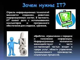 Реферат на тему Информационные технологии и их виды скачать реферат Информационные технологии реферат информатике