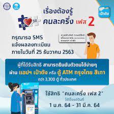 ลงทะเบียนคนละครึ่งเฟส 2 รับ 3,500 บาท เมื่อไหร่จะได้รับ SMS ล่ะเนี่ย?
