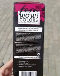 <b>Краски для волос Fara</b> (32 фото): палитра цветов, особенности ...