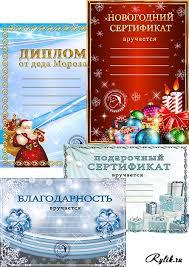Новогодний диплом благодарность подарочный сертификат скачать  Новогодний диплом благодарность подарочный сертификат скачать шаблоны бесплатно