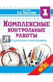 Книга Комплексные контрольные работы класс ФГОС Гугова  Комплексные контрольные работы 1 класс ФГОС