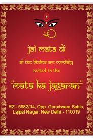 Mata Ki Chowki Invitation Mata Ka Jagran Invite Card Online In