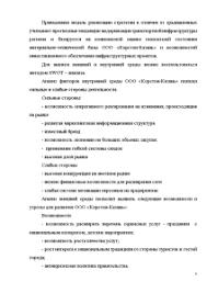Отчет по производственной практике на ООО Корстон Казань Отчёт  Отчёт по практике Отчет по производственной практике на ООО Корстон Казань