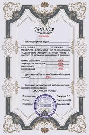 Шуточный диплом для мужчины Секс символ Портал о дизайне  Шуточный диплом для мужчины Секс символ