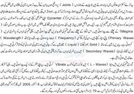 earthquake facts and information earthquake in urdu earthquake in urdu