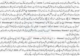 earthquake facts and information earthquake in urdu earthquake in urdu