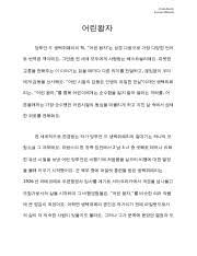 korean korean dhs page course hero 3 pages the little prince essay docx