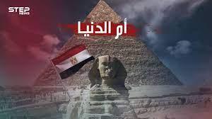 كيف أصبحت مصر أم الدنيا، ولماذا يستدعيها العرب في كل مصيبة حتى تحولت  للشقيقة الكبرى؟ - YouTube