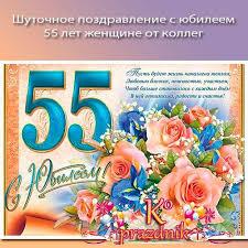 Поздравления с юбилеем поздравления с юбилеем женщине  Шуточное поздравление с юбилеем 55 лет женщине от коллег Сценка с переодеванием