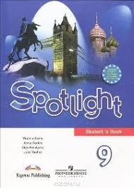 Решебник ГДЗ spotlight класс Решебники ГДЗ онлайн бесплатно Решебник ГДЗ Английский в фокусе spotlight 9 класс