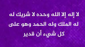 لا إله إلا الله وحده لا شريك له له الملك وله الحمد وهو على كل شيء قدير  مكررة 100 - YouTube