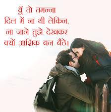 love shayari for whatsapp profile dp