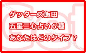 ゲッターズ飯田の五星三心】あなたの星とタイプを計算【無料占い】