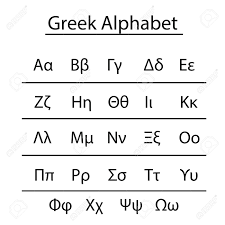 Greek Alphabet Chart Printable Greek Alphabet Vector With Uppercase And Lowercase Letters