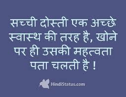 Quotes About The Importance Of Friendship Classy Friendship Hindi Status The Best Place For Hindi Quotes And Status
