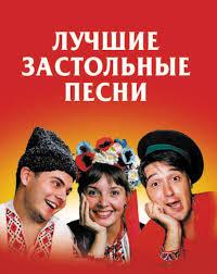 Л. М. Безусенко, <b>Лучшие застольные песни</b> – скачать fb2, epub ...