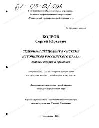Диссертация на тему Судебный прецедент в системе источников  Диссертация и автореферат на тему Судебный прецедент в системе источников российского права вопросы теории