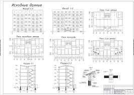 Строительство курсовые работы и дипломные работы Чертежи РУ Курсовая работа Реконструкция жилого дома Пятиэтажный жилой дом из крупноразмерных элементов