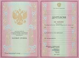 Купить диплом колледжа неподдельный на goznak diplom Купить диплом колледжа Россия