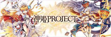 神 姫 プロジェクト まとめ