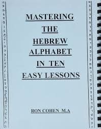 This is the best compilation to easily to learn hebrew alphabet and master hebrew writing in x minutes/hour! Mastering The Hebrew Alphabet In Ten Easy Lessons Ron Cohen 9781879646148 Amazon Com Books