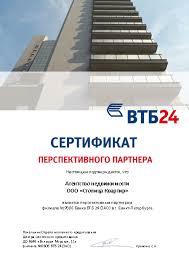 Дипломы сертификаты аттестаты Сертификат преспективного партнера ВТБ 24 ООО Столица Квартир