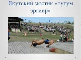 Презентация по физической культуре на тему Якутские национальные  Якутский мостик тутум эргиир