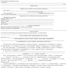 Волков Ю Г Диссертация Подготовка защита оформление  Приложение 17